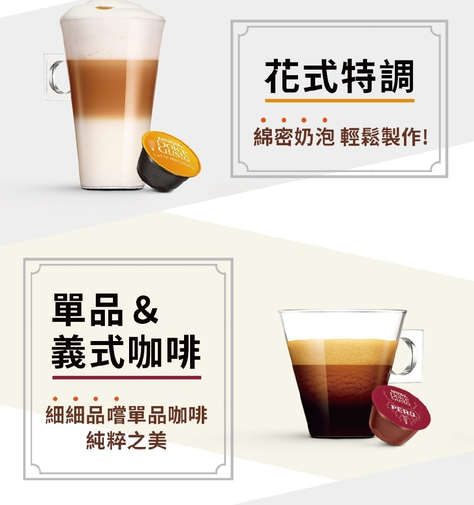 the characteristics of different kinds of coffee capsules