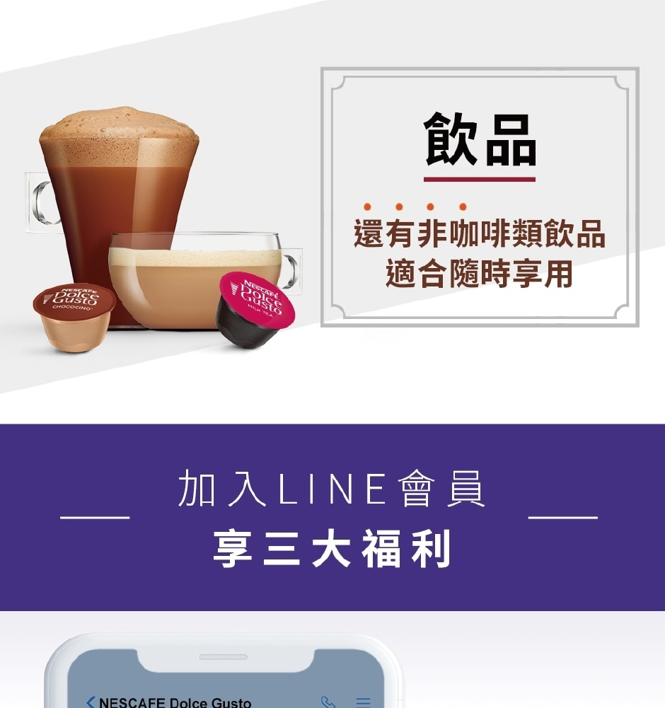 non-coffee drinks are also available for the capsule coffee machine