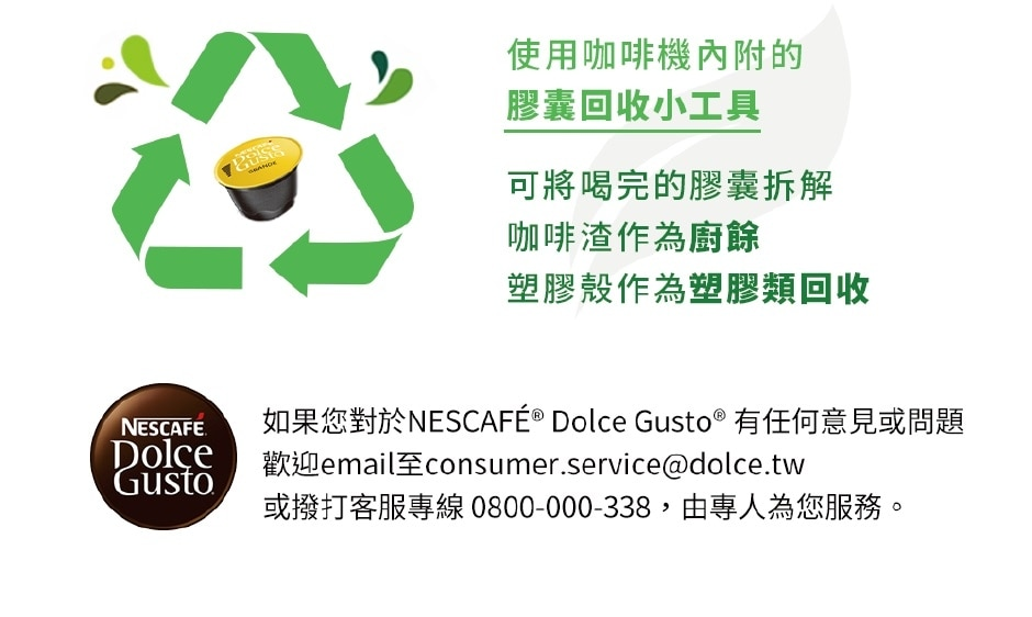 coffee capsules can be recycled by using the little tool provided with the coffee machine